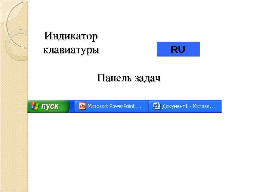 RU Индикатор клавиатуры Панель задач