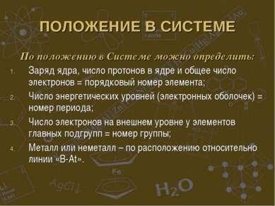 ПОЛОЖЕНИЕ В СИСТЕМЕ По положению в Системе можно определить: Заряд ядра, числ...