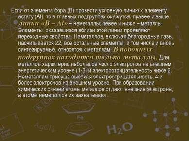 Если от элемента бора (В) провести условную линию к элементу астату (At), то ...