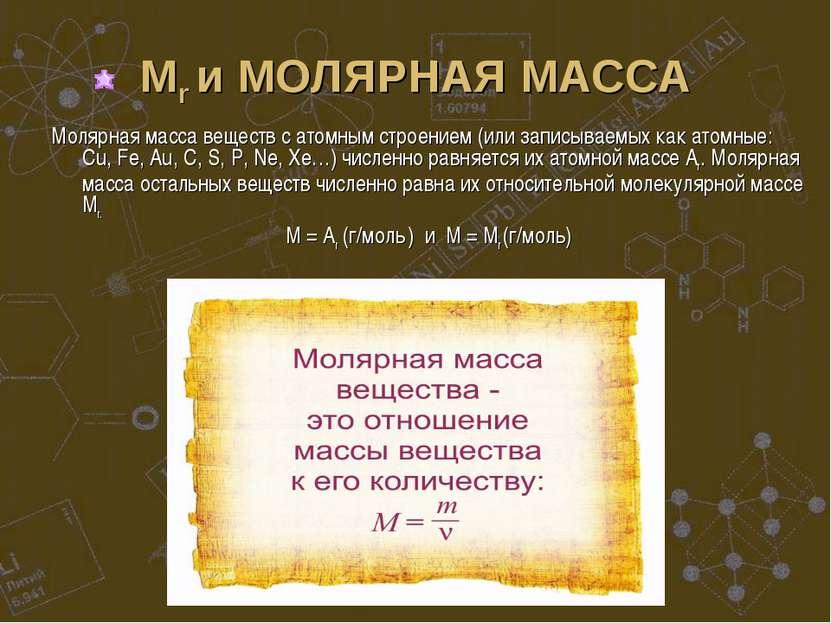 Mr и МОЛЯРНАЯ МАССА Молярная масса веществ с атомным строением (или записывае...