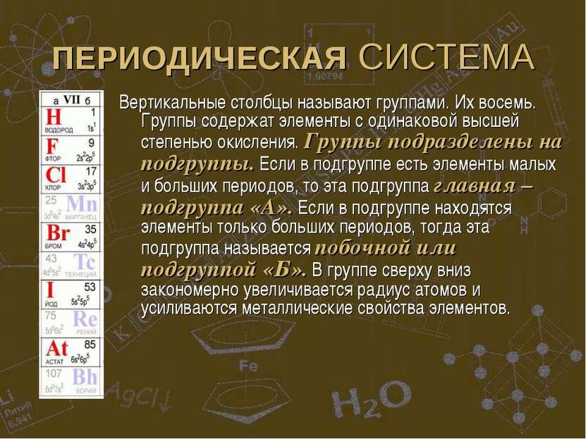 ПЕРИОДИЧЕСКАЯ СИСТЕМА Вертикальные столбцы называют группами. Их восемь. Груп...