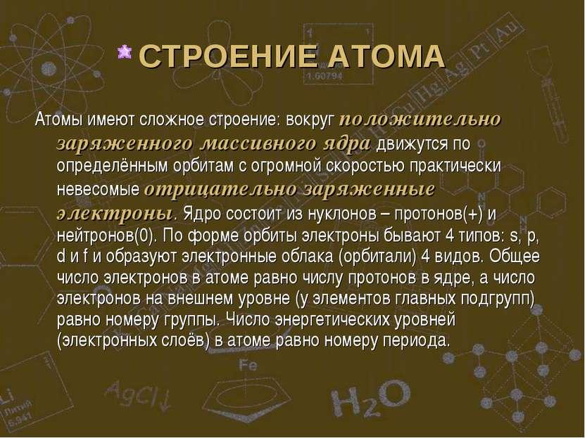 СТРОЕНИЕ АТОМА Атомы имеют сложное строение: вокруг положительно заряженного ...