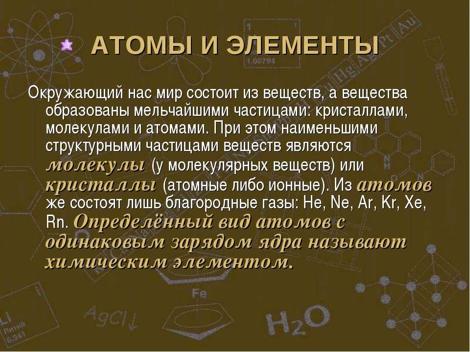 АТОМЫ И ЭЛЕМЕНТЫ Окружающий нас мир состоит из веществ, а вещества образованы...