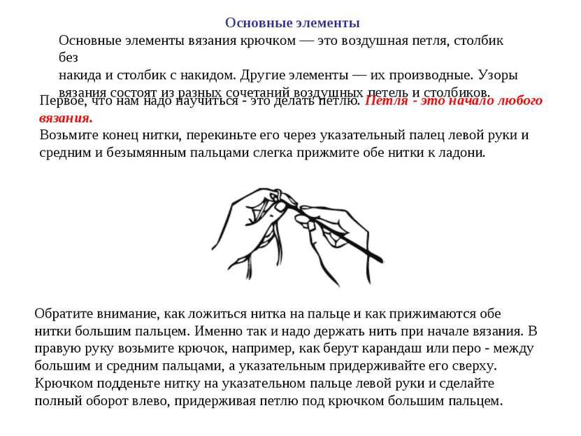 Основные элементы Основные элементы вязания крючком — это воздушная петля, ст...