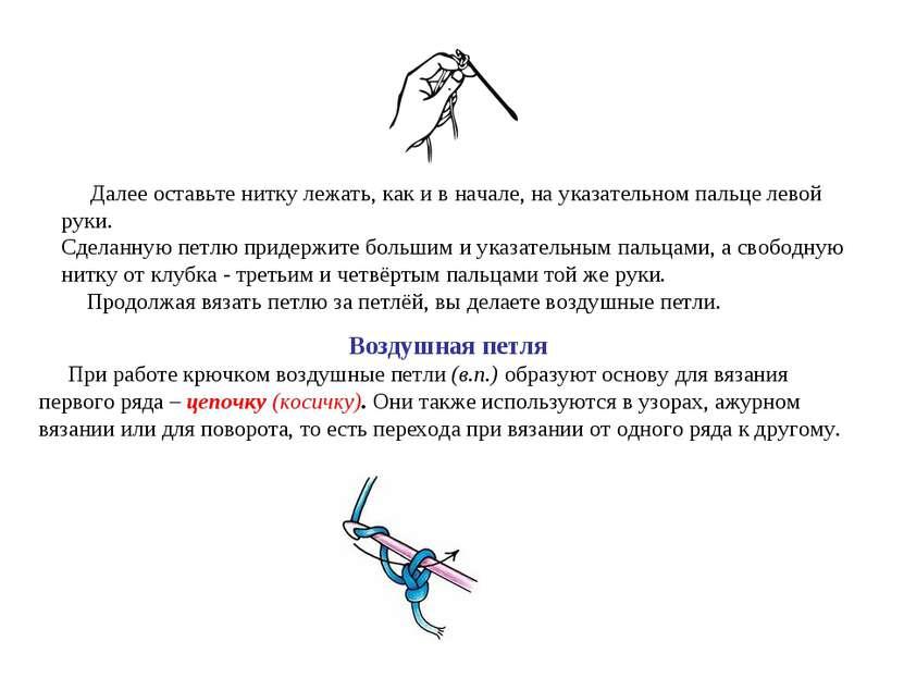 Далее оставьте нитку лежать, как и в начале, на указательном пальце левой рук...