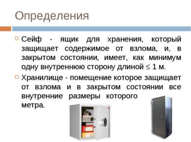 Определения Сейф - ящик для хранения, который защищает содержимое от взлома, ...