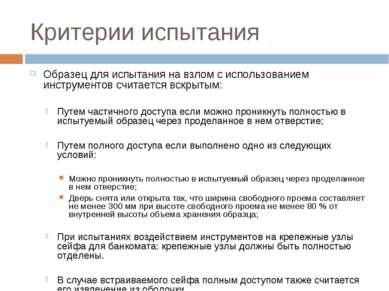 Критерии испытания Образец для испытания на взлом с использованием инструмент...