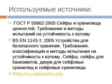 Используемые источники: ГОСТ Р 50862-2005 Сейфы и хранилища ценностей. Требо...