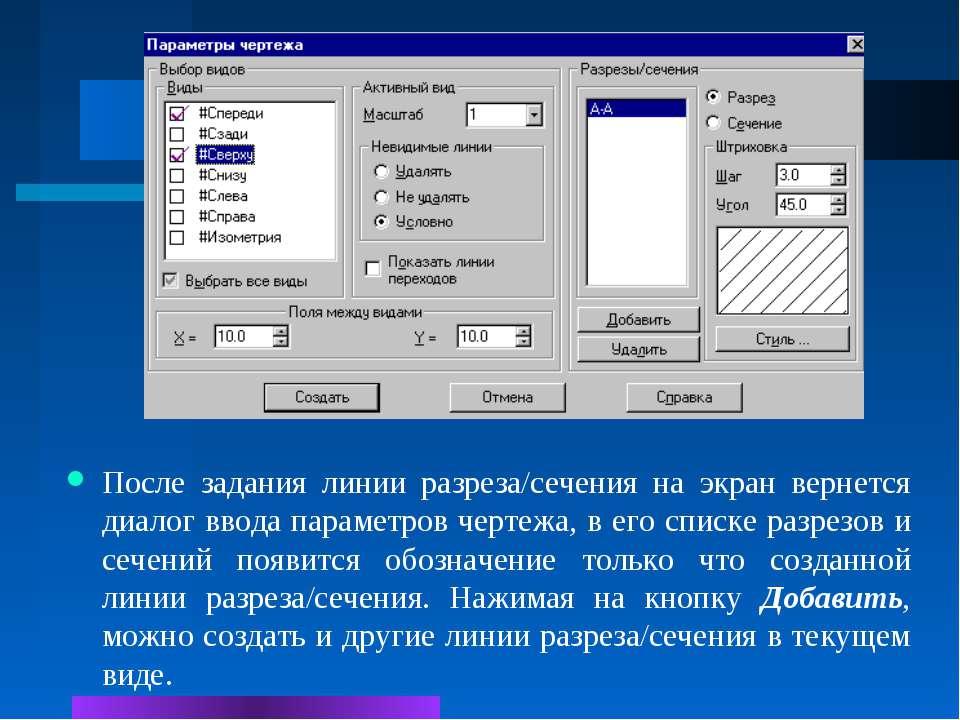 После задания линии разреза/сечения на экран вернется диалог ввода параметров...