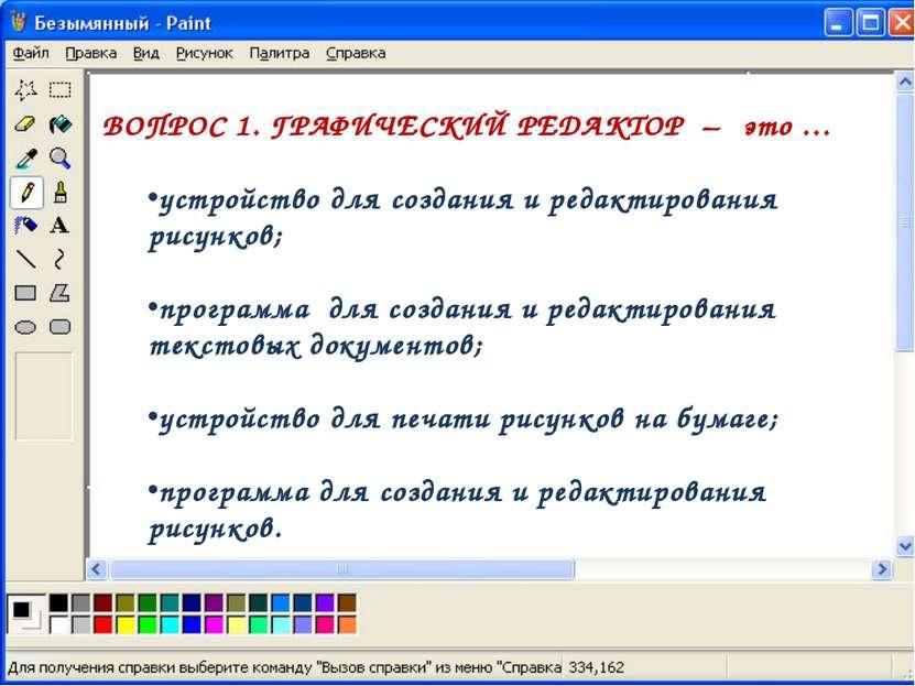 ВОПРОС 1. ГРАФИЧЕСКИЙ РЕДАКТОР – это … устройство для создания и редактирован...