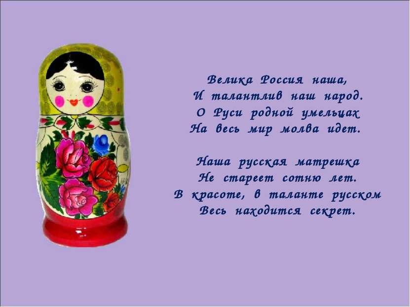 Велика Россия наша, И талантлив наш народ. О Руси родной умельцах На весь мир...