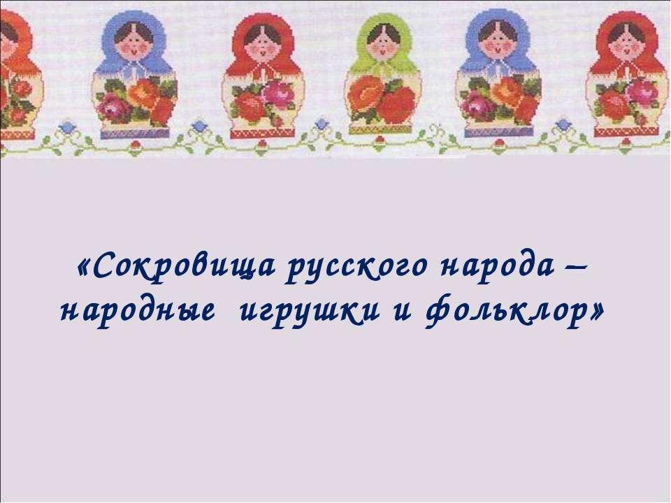 «Сокровища русского народа – народные игрушки и фольклор»