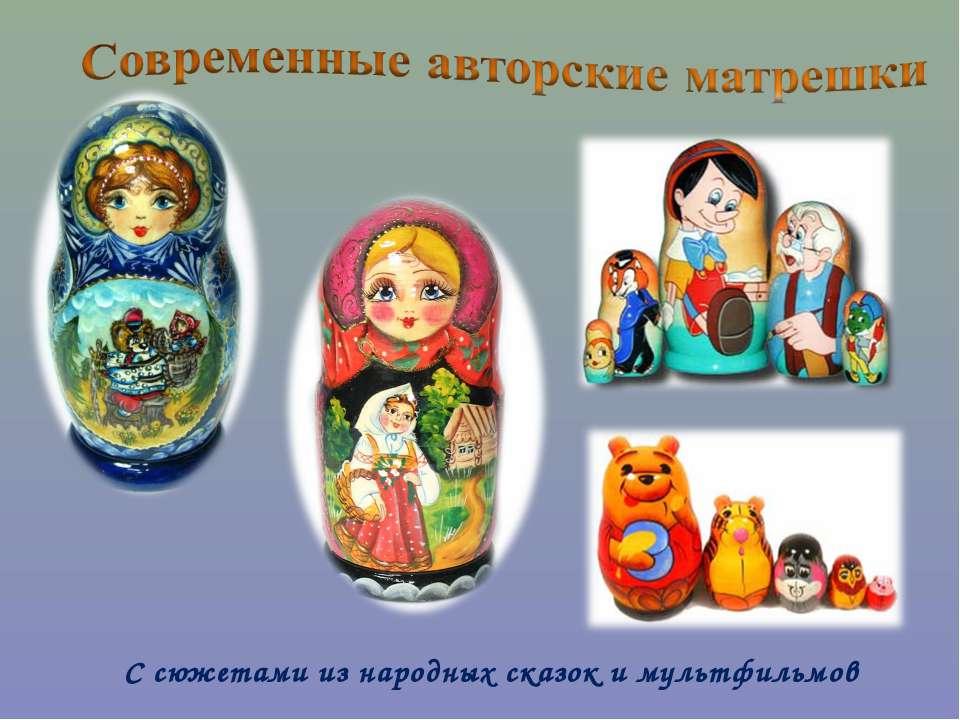 С сюжетами из народных сказок и мультфильмов