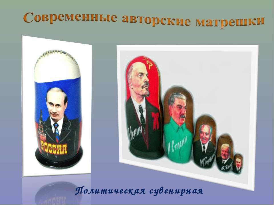 Политическая сувенирная