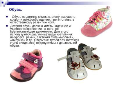 Обувь не должна сжимать стопу, нарушать крово- и лимфообращение, препятствова...