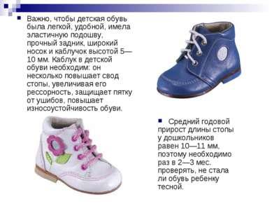 Важно, чтобы детская обувь была легкой, удобной, имела эластичную подошву, пр...