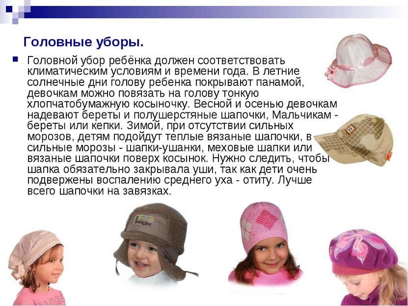 Головные уборы. Головной убор ребёнка должен соответствовать климатическим ус...