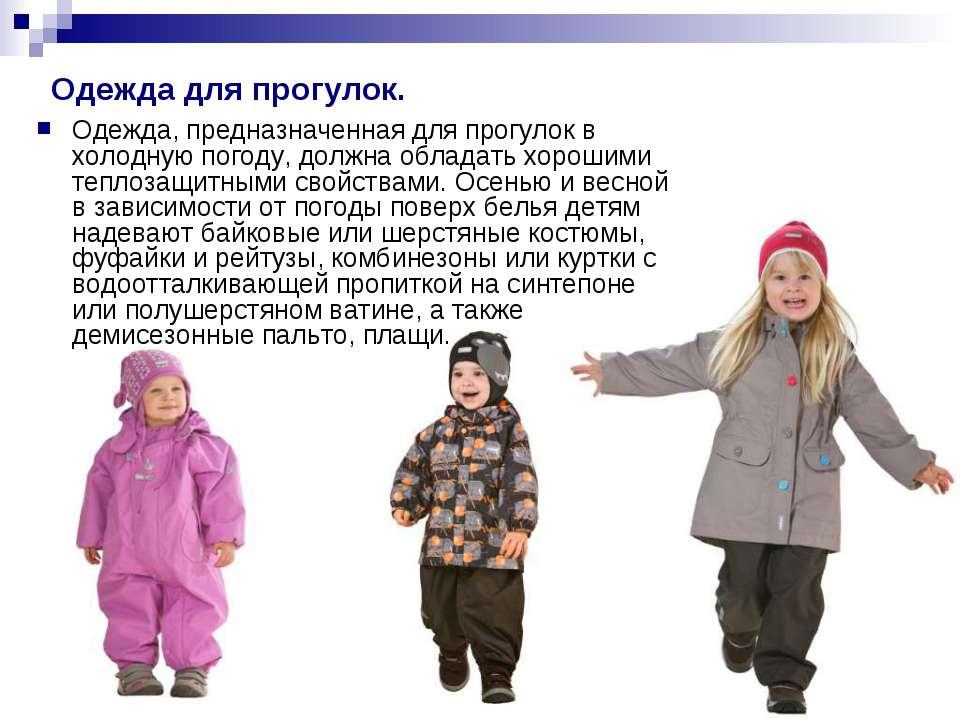 Одежда для прогулок. Одежда, предназначенная для прогулок в холодную погоду, ...