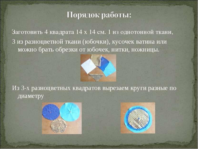Заготовить 4 квадрата 14 х 14 см. 1 из однотонной ткани, 3 из разноцветной тк...