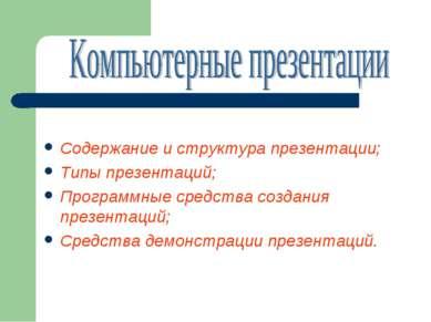 Содержание и структура презентации; Типы презентаций; Программные средства со...
