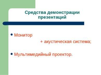 Средства демонстрации презентаций Монитор + акустическая система; Мультимедий...