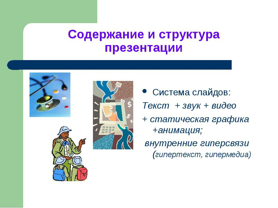 Содержание и структура презентации Система слайдов: Текст + звук + видео + ст...