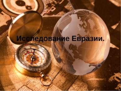 Исследование Евразии.