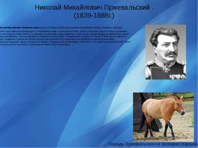 Николай Михайлович Пржевальский . (1839-1888г.) Николай Михайлович Пржевальск...