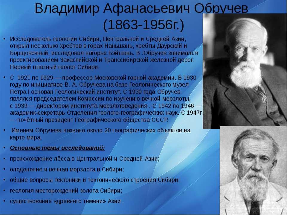 Владимир Афанасьевич Обручев (1863-1956г.) Исследователь геологии...