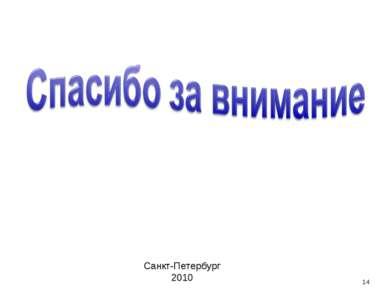 * Санкт-Петербург 2010