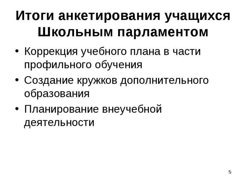 * Итоги анкетирования учащихся Школьным парламентом Коррекция учебного плана ...