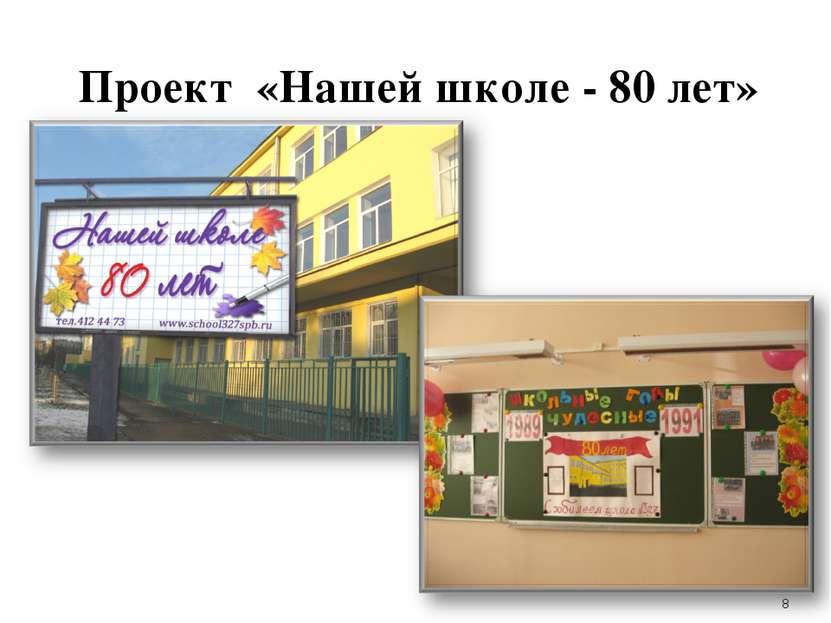 * * Проект «Нашей школе - 80 лет»