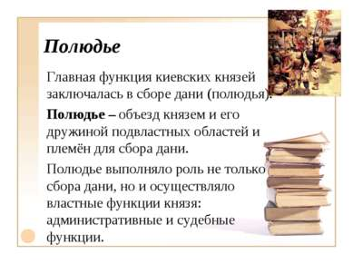 Полюдье Главная функция киевских князей заключалась в сборе дани (полюдья). П...