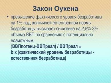 Закон Оукена превышение фактического уровня безработицы на 1% над величиной е...