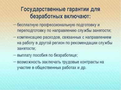 Государственные гарантии для безработных включают: бесплатную профессиональну...