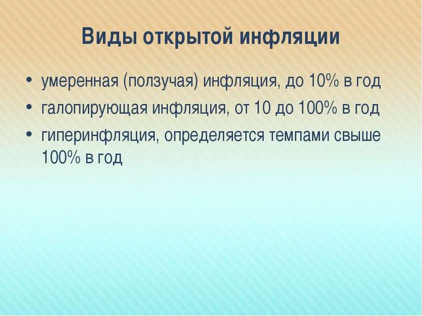 Виды открытой инфляции умеренная (ползучая) инфляция, до 10% в год галопирующ...