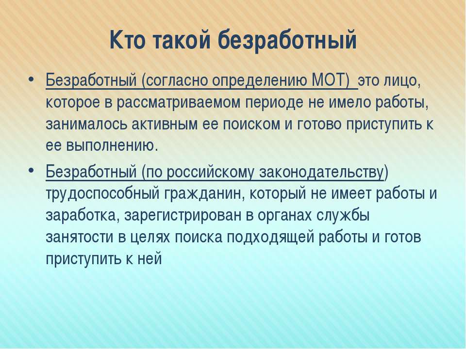 Кто такой безработный Безработный (согласно определению МОТ) это лицо, которо...