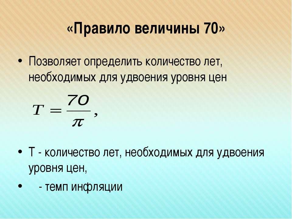 «Правило величины 70» Позволяет определить количество лет, необходимых для уд...