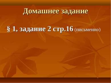 Домашнее задание § 1, задание 2 стр.16 (письменно)