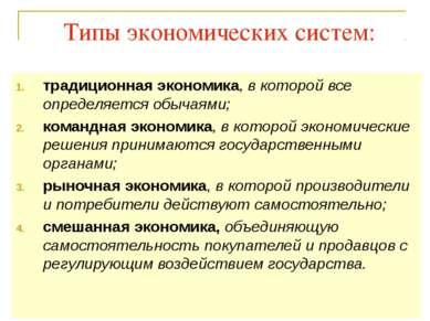 Типы экономических систем: традиционная экономика, в которой все определяется...