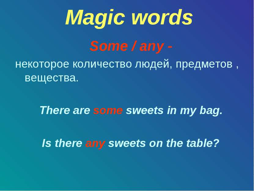 Magic words Some / any - некоторое количество людей, предметов , вещества. Th...