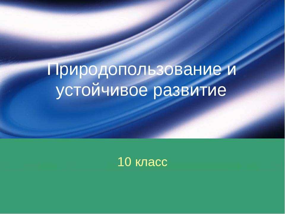 Природопользование и устойчивое развитие 10 класс
