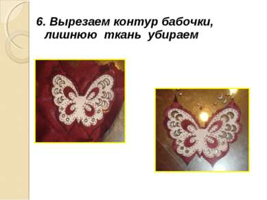 6. Вырезаем контур бабочки, лишнюю ткань убираем