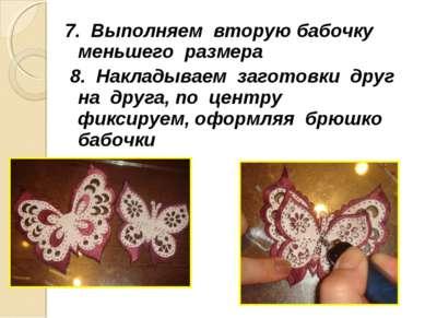 7. Выполняем вторую бабочку меньшего размера 8. Накладываем заготовки друг на...