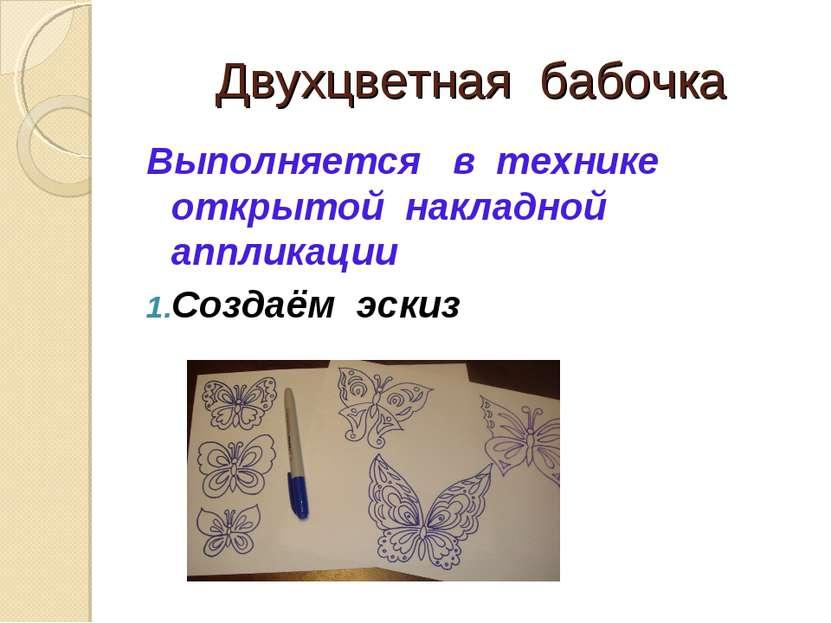 Двухцветная бабочка Выполняется в технике открытой накладной аппликации Созда...