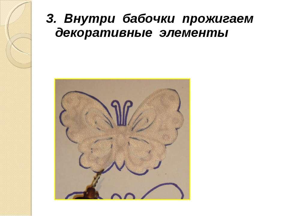 3. Внутри бабочки прожигаем декоративные элементы