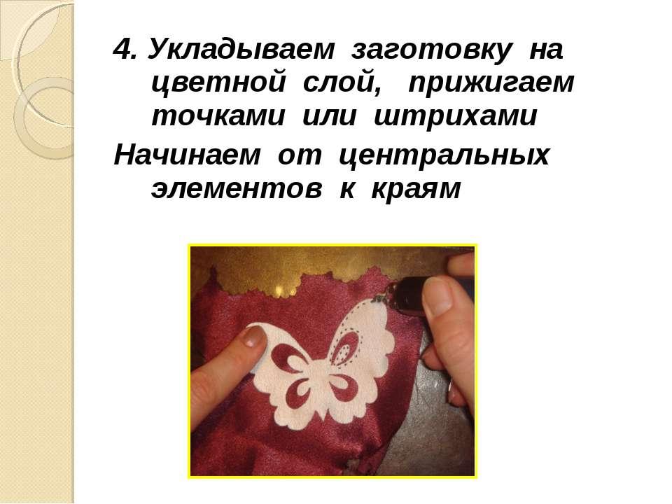 4. Укладываем заготовку на цветной слой, прижигаем точками или штрихами Начин...