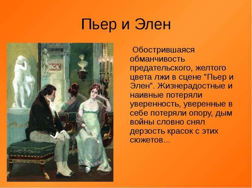 Пьер и Элен Обострившаяся обманчивость предательского, желтого цвета лжи в сц...
