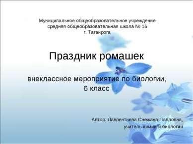Праздник ромашек внеклассное мероприятие по биологии, 6 класс Автор: Лавренть...