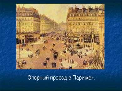 Оперный проезд в Париже».